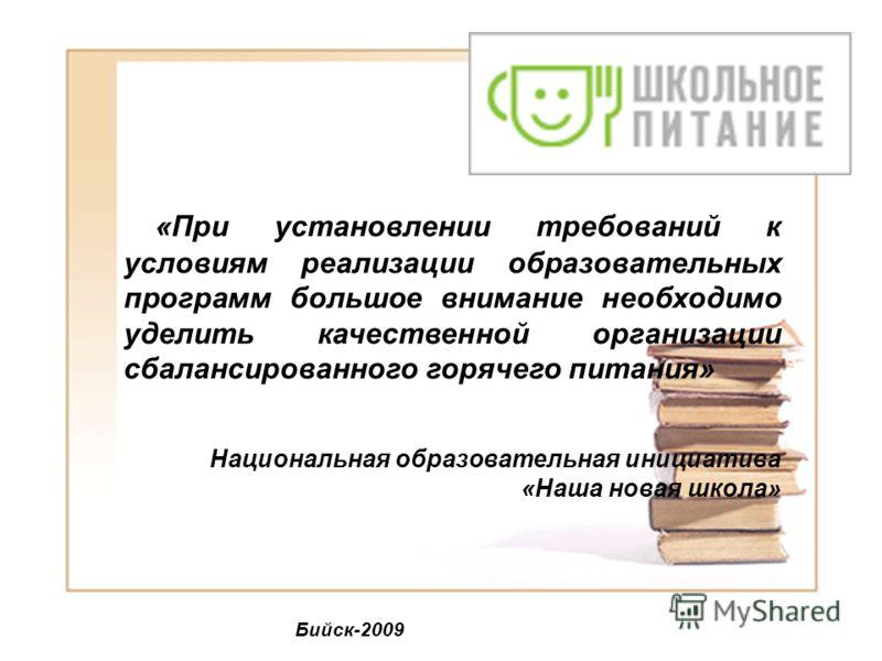 «При установлении требований к условиям реализации образовательных программ большое внимание необходимо уделить качественной организации сбалансированного горячего питания» Национальная образовательная инициатива «Наша новая школа» Бийск-2009