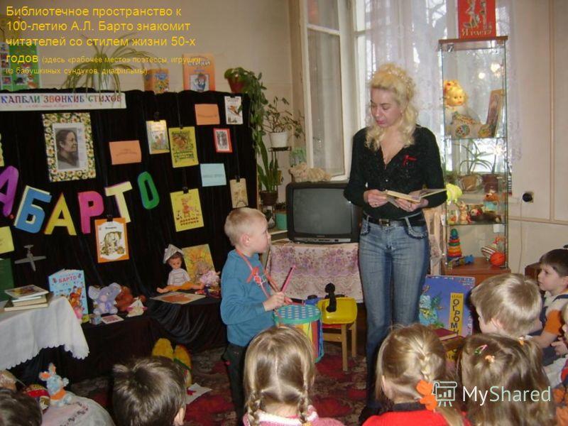 Библиотечное пространство к 100-летию А.Л. Барто знакомит читателей со стилем жизни 50-х годов (здесь «рабочее место» поэтессы, игрушки из бабушкиных сундуков, диафильмы).