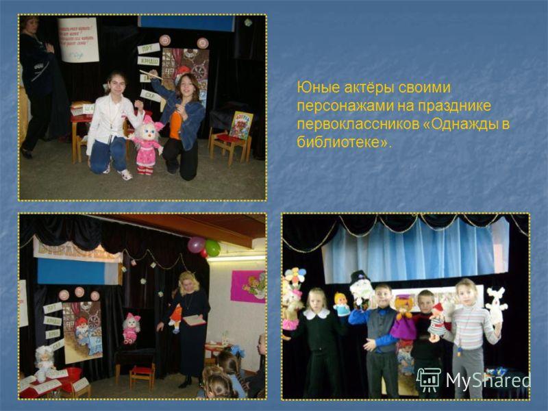 Юные актёры своими персонажами на празднике первоклассников «Однажды в библиотеке».
