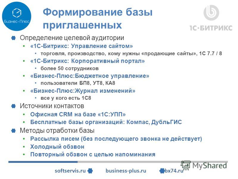 softservis.ru business-plus.ru bx74.ru Формирование базы приглашенных Определение целевой аудитории «1С-Битрикс: Управление сайтом» торговля, производство, кому нужны «продающие сайты», 1С 7.7 / 8 «1С-Битрикс: Корпоративный портал» более 50 сотрудник
