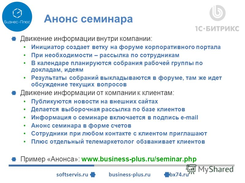 softservis.ru business-plus.ru bx74.ru Анонс семинара Движение информации внутри компании: Инициатор создает ветку на форуме корпоративного портала При необходимости – рассылка по сотрудникам В календаре планируются собрания рабочей группы по доклада