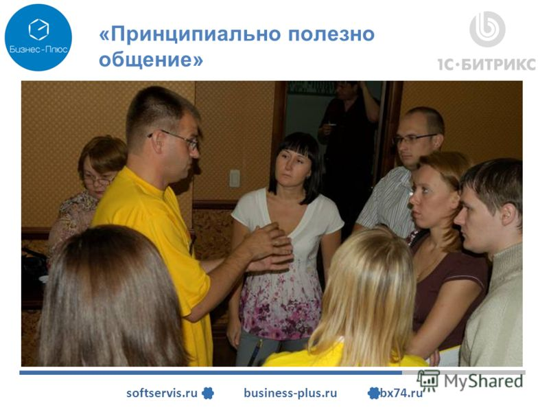 softservis.ru business-plus.ru bx74.ru «Принципиально полезно общение»