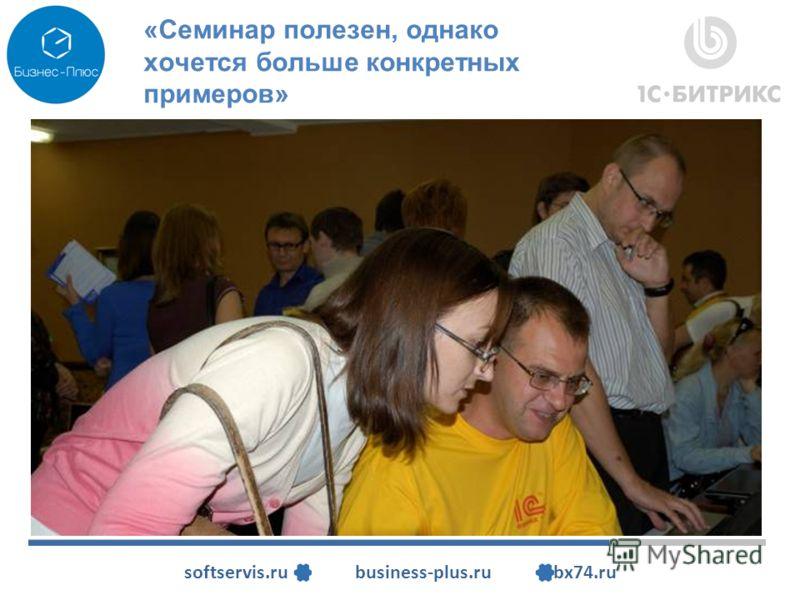 softservis.ru business-plus.ru bx74.ru «Семинар полезен, однако хочется больше конкретных примеров»