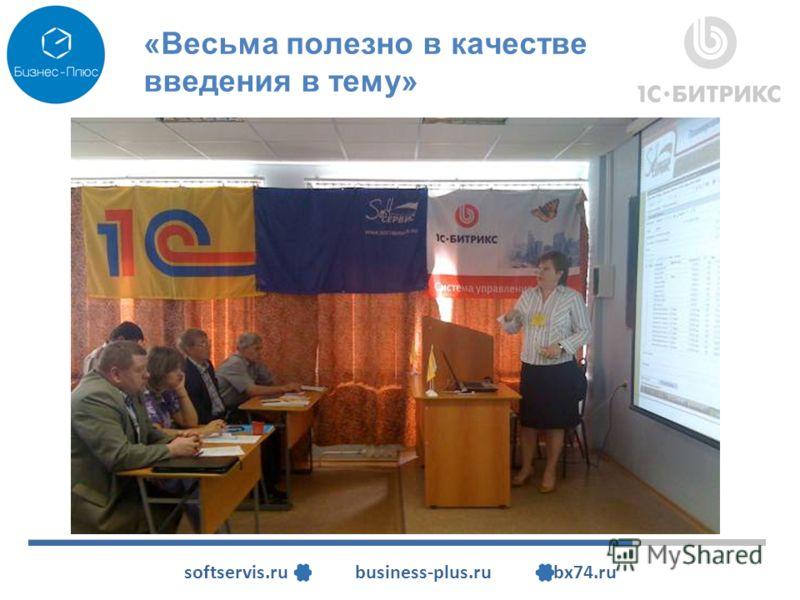 softservis.ru business-plus.ru bx74.ru «Весьма полезно в качестве введения в тему»