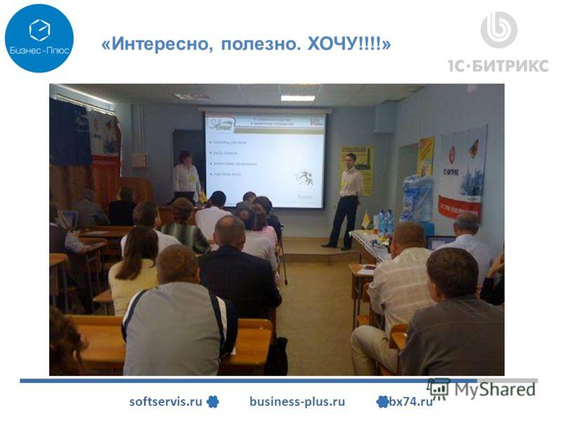 softservis.ru business-plus.ru bx74.ru «Интересно, полезно. ХОЧУ!!!!»