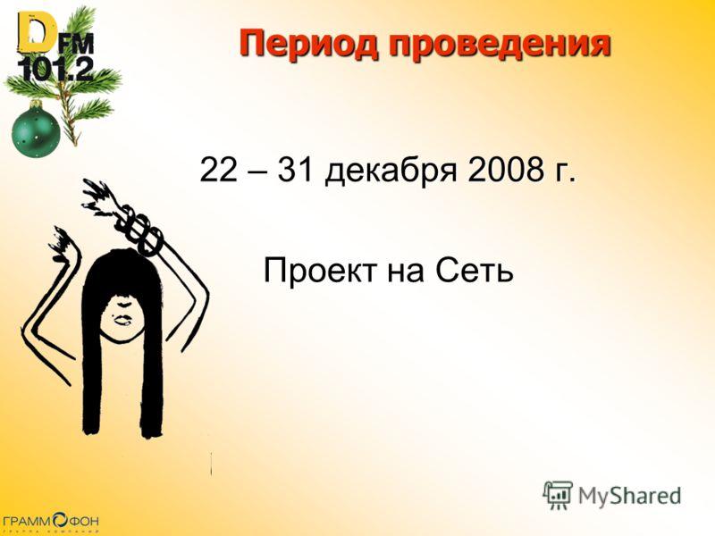 Период проведения 22 – 31 декабря 2008 г. Проект на Сеть