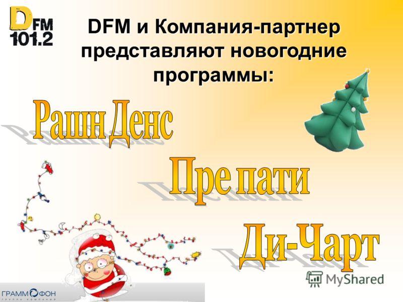DFM и Компания-партнер представляют новогодние программы:
