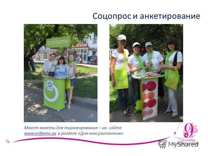 Соцопрос и анкетирование Макет анкеты для тиражирования – на сайте www.oriflame.ua в разделе «Для консультантов» www.oriflame.ua
