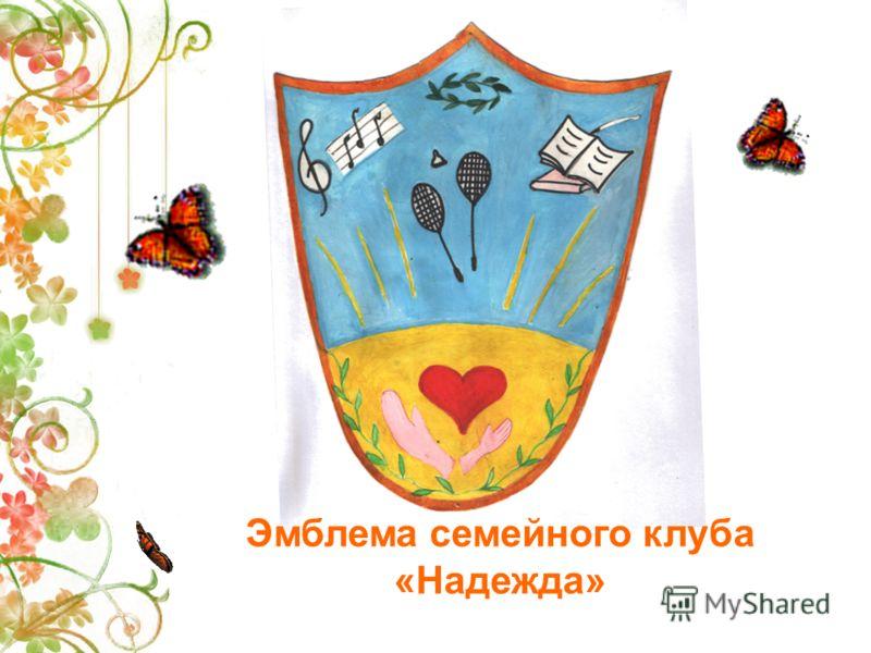 Эмблема семейного клуба «Надежда»