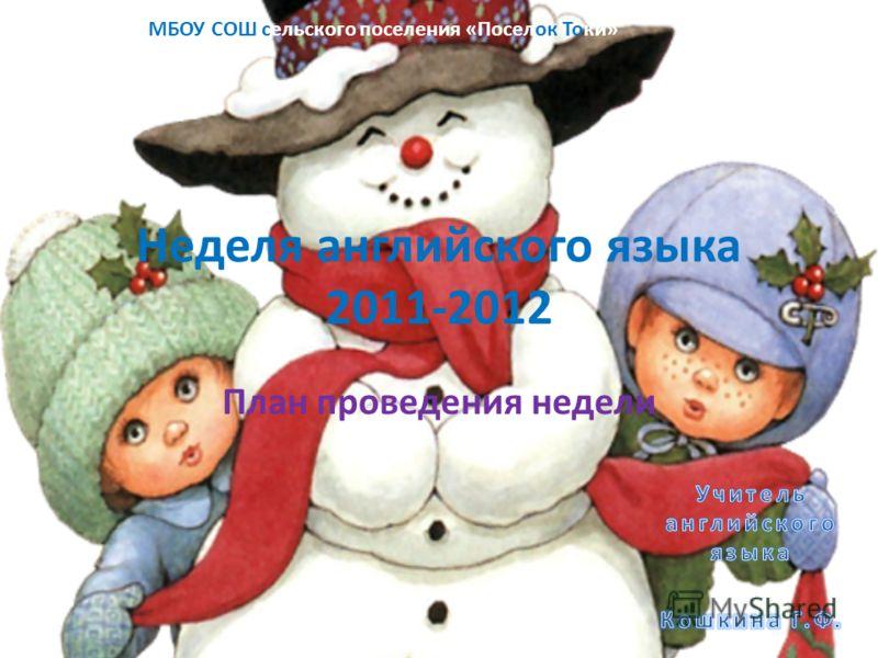 Неделя английского языка 2011-2012 План проведения недели МБОУ СОШ сельского поселения «Поселок Токи»