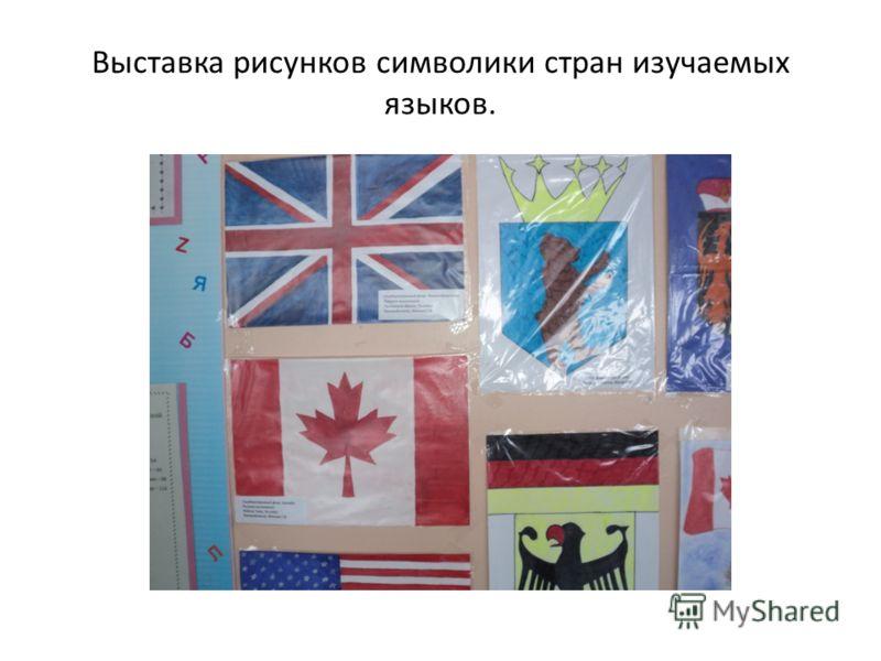 Выставка рисунков символики стран изучаемых языков.