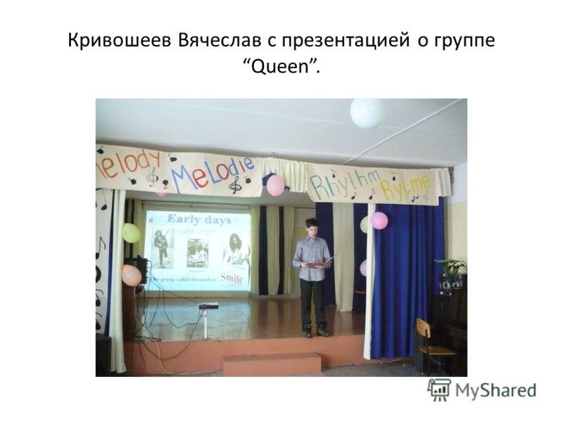 Кривошеев Вячеслав с презентацией о группе Queen.