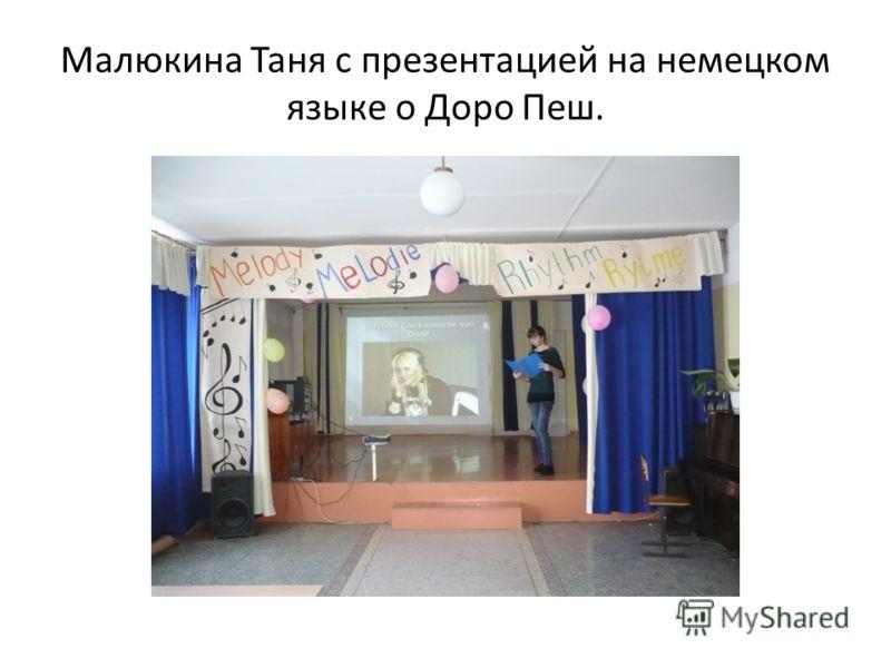 Малюкина Таня с презентацией на немецком языке о Доро Пеш.