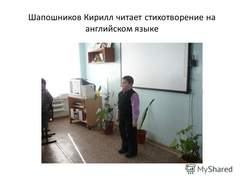 Шапошников Кирилл читает стихотворение на английском языке