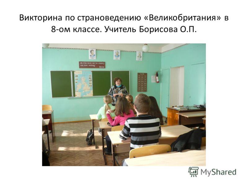Викторина по страноведению «Великобритания» в 8-ом классе. Учитель Борисова О.П.