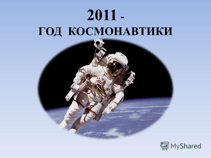 2011 - ГОД КОСМОНАВТИКИ