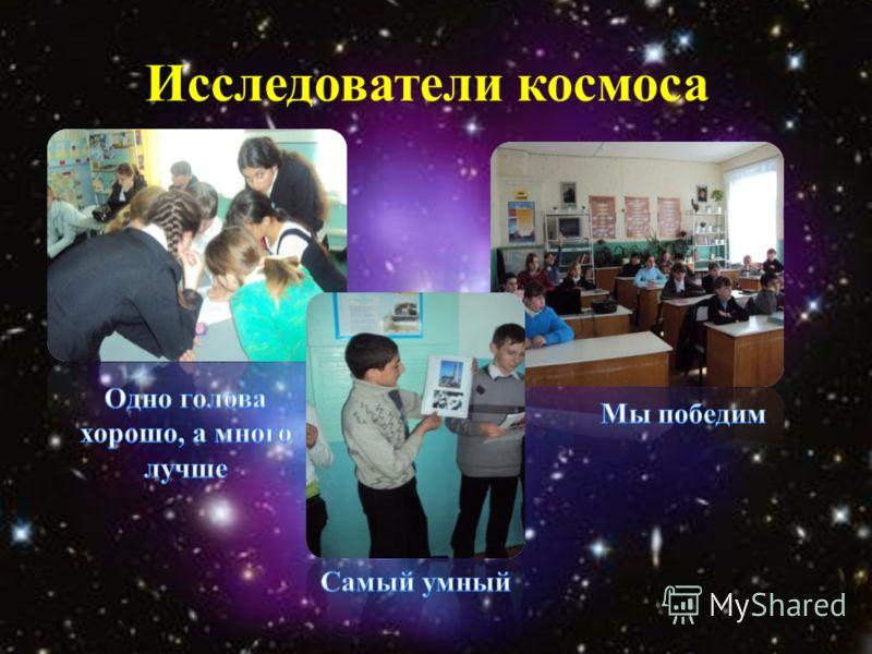 Исследователи космоса
