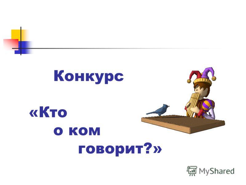 Конкурс «Кто о ком говорит?»