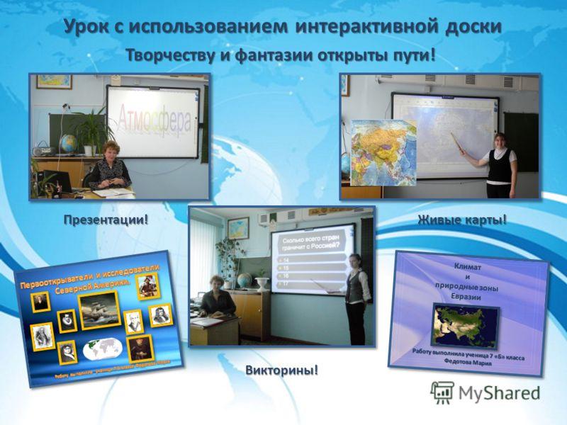 Урок с использованием интерактивной доски Презентации! Живые карты! Викторины! Творчеству и фантазии открыты пути! Работу выполнила ученица 7 «Б» класса Федотова Мария