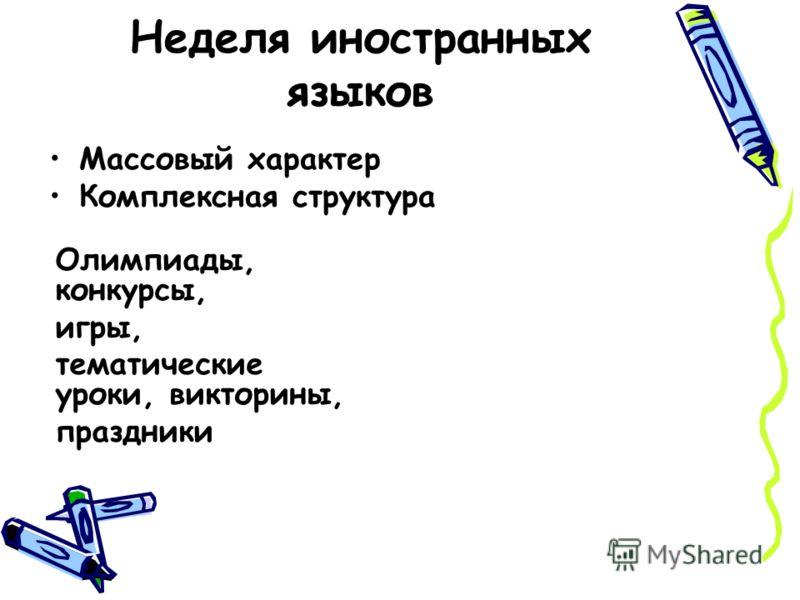 Неделя иностранных языков Массовый характер Комплексная структура Олимпиады, конкурсы, игры, тематические уроки, викторины, праздники