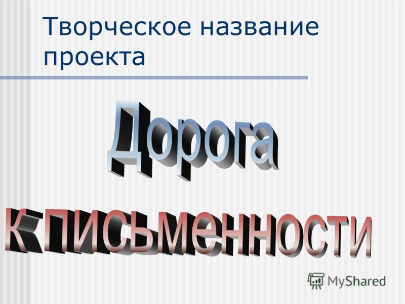 Творческое название проекта