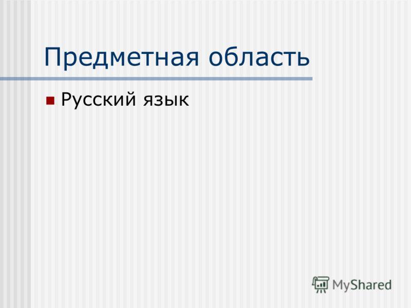 Предметная область Русский язык