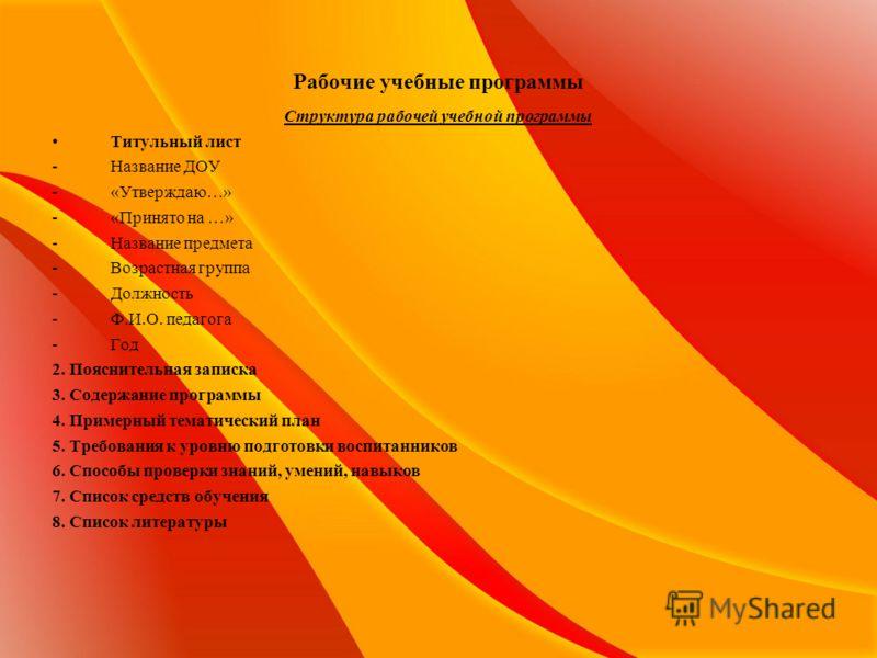 Рабочие учебные программы Структура рабочей учебной программы Титульный лист -Название ДОУ -«Утверждаю…» -«Принято на …» -Название предмета -Возрастная группа -Должность -Ф.И.О. педагога -Год 2. Пояснительная записка 3. Содержание программы 4. Пример