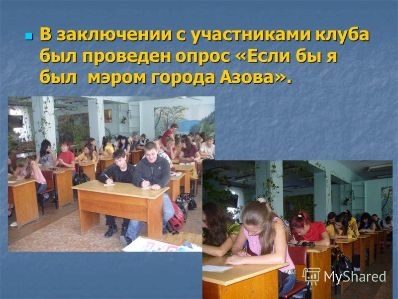 В заключении с участниками клуба был проведен опрос «Если бы я был мэром города Азова».