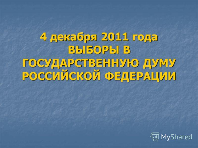 4 декабря 2011 года ВЫБОРЫ В ГОСУДАРСТВЕННУЮ ДУМУ РОССИЙСКОЙ ФЕДЕРАЦИИ