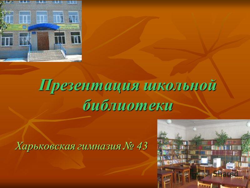 Презентация школьной библиотеки Харьковская гимназия 43