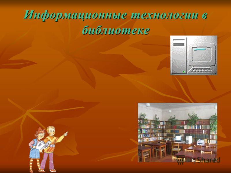 Информационные технологии в библиотеке