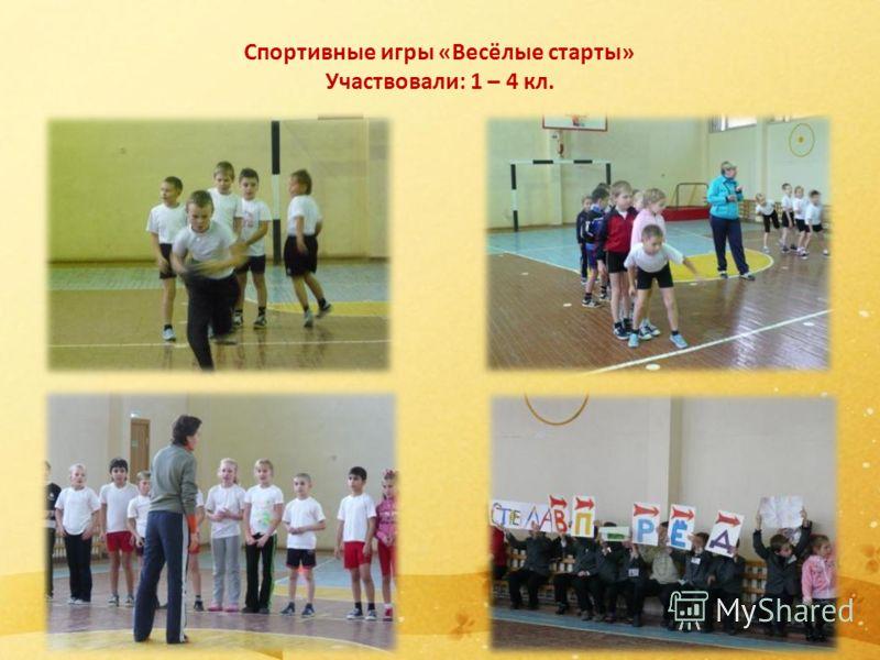 Спортивные игры «Весёлые старты» Участвовали: 1 – 4 кл.