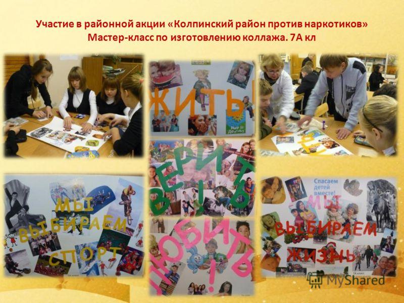 Участие в районной акции «Колпинский район против наркотиков» Мастер-класс по изготовлению коллажа. 7А кл