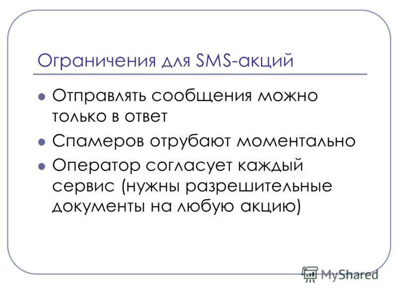 Ограничения для SMS-акций Отправлять сообщения можно только в ответ Спамеров отрубают моментально Оператор согласует каждый сервис (нужны разрешительные документы на любую акцию)