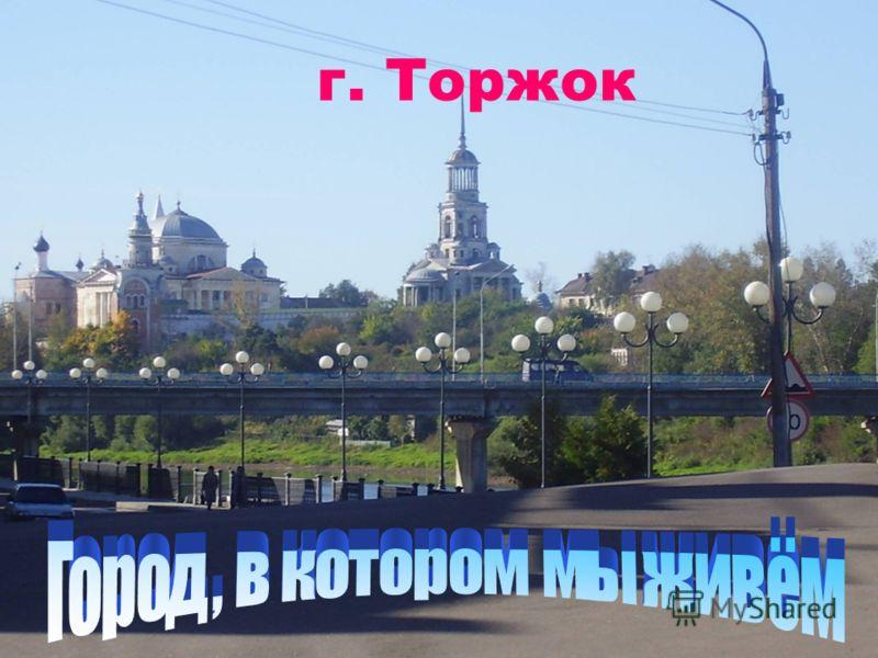 г. Торжок
