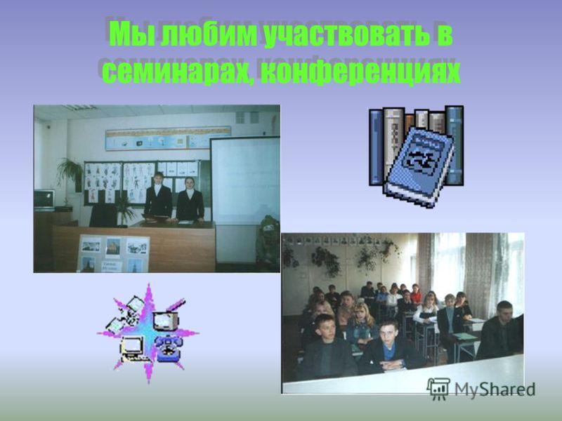 Мы любим участвовать в семинарах, конференциях