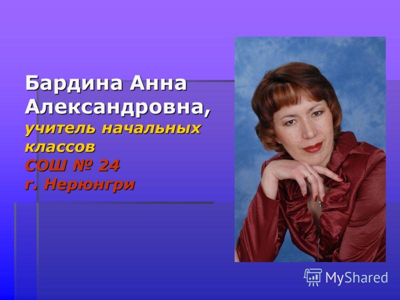 Бардина Анна Александровна, учитель начальных классов СОШ 24 г. Нерюнгри