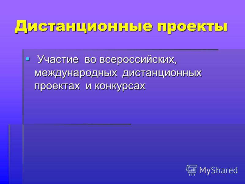 Дистанционные проекты У Участие во всероссийских, международных дистанционных проектах и конкурсах