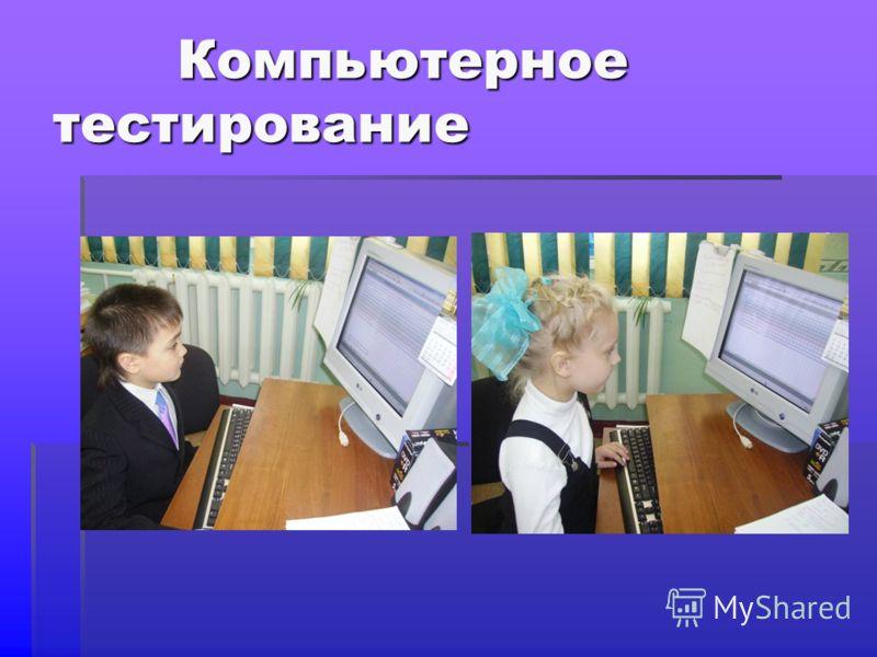 Компьютерное тестирование Компьютерное тестирование