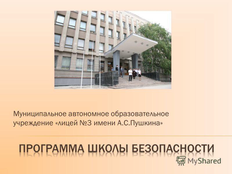 Муниципальное автономное образовательное учреждение «лицей 3 имени А.С.Пушкина»