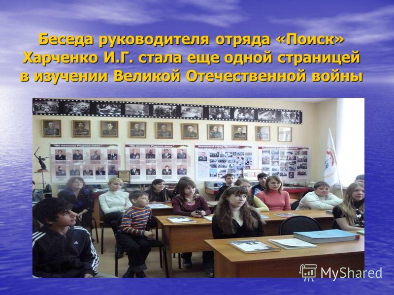 Беседа руководителя отряда «Поиск» Харченко И.Г. стала еще одной страницей в изучении Великой Отечественной войны