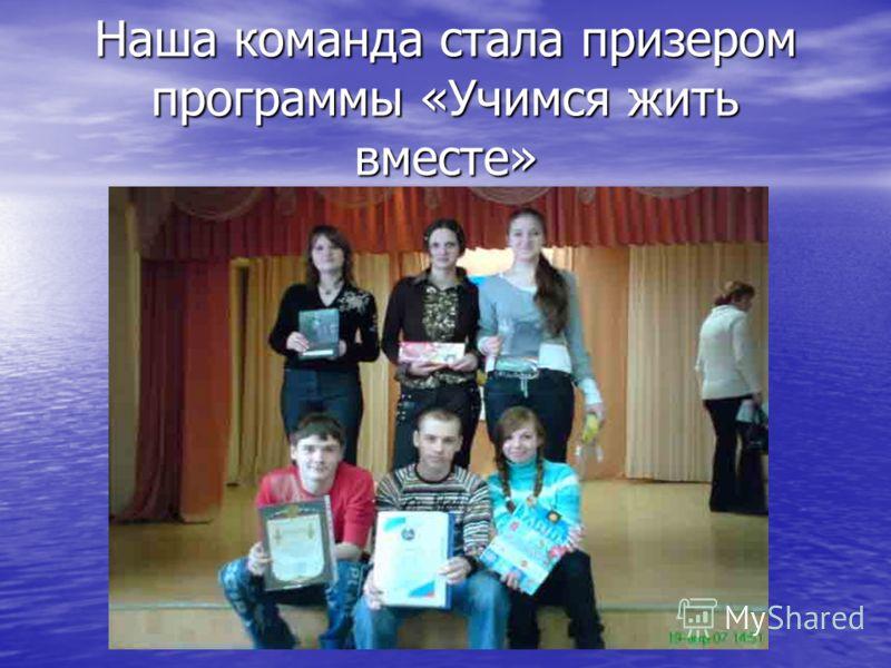 Наша команда стала призером программы «Учимся жить вместе»