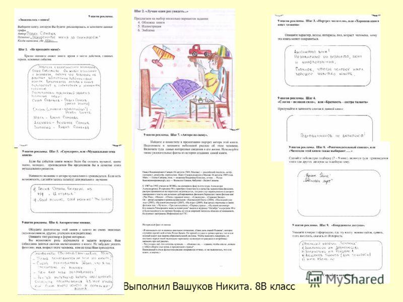 Выполнил Вашуков Никита. 8В класс