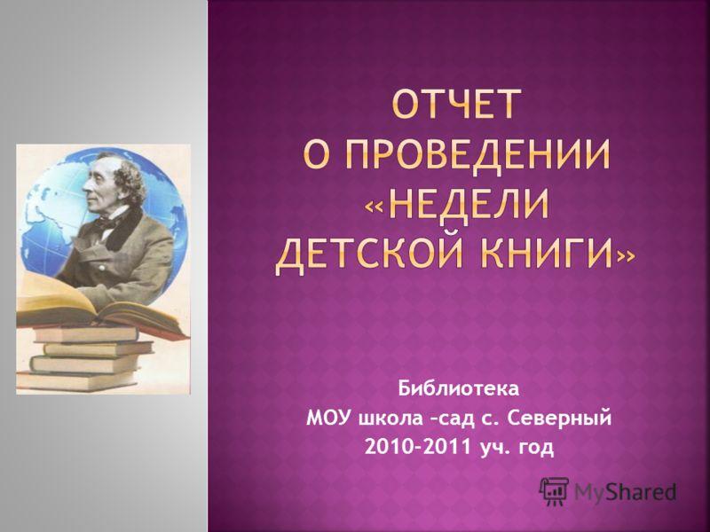 Библиотека МОУ школа –сад с. Северный 2010-2011 уч. год