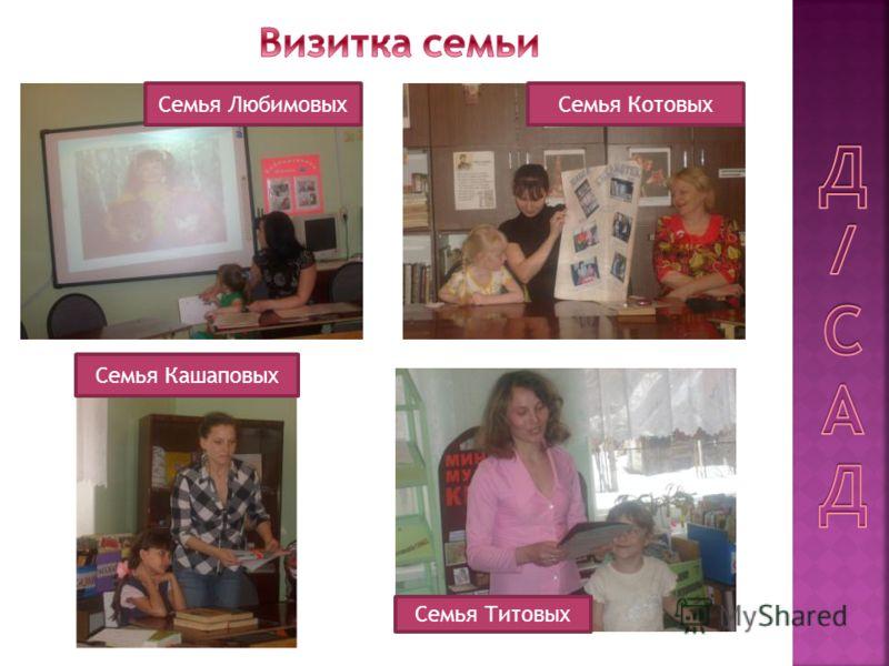 Семья КотовыхСемья Любимовых Семья Титовых Семья Кашаповых