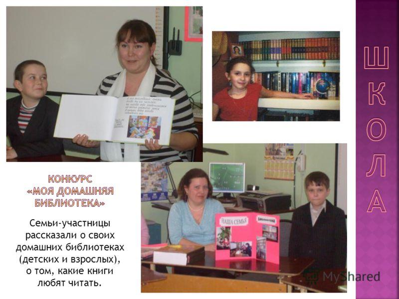 Семьи-участницы рассказали о своих домашних библиотеках (детских и взрослых), о том, какие книги любят читать.
