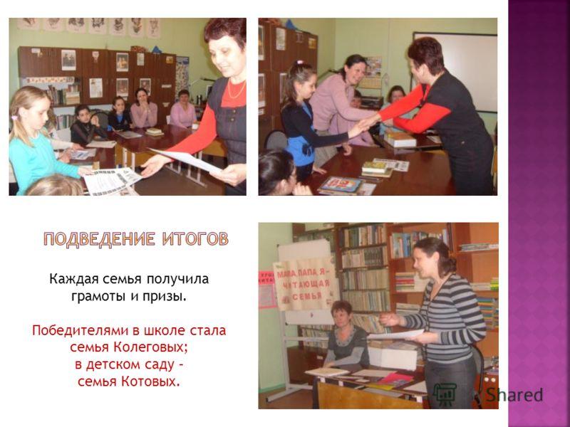 Каждая семья получила грамоты и призы. Победителями в школе стала семья Колеговых; в детском саду – семья Котовых.