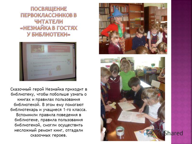 Сказочный герой Незнайка приходит в библиотеку, чтобы побольше узнать о книгах и правилах пользования библиотекой. В этом ему помогают библиотекарь и учащиеся 1-го класса. Вспомнили правила поведения в библиотеке, правила пользования библиотекой, смо