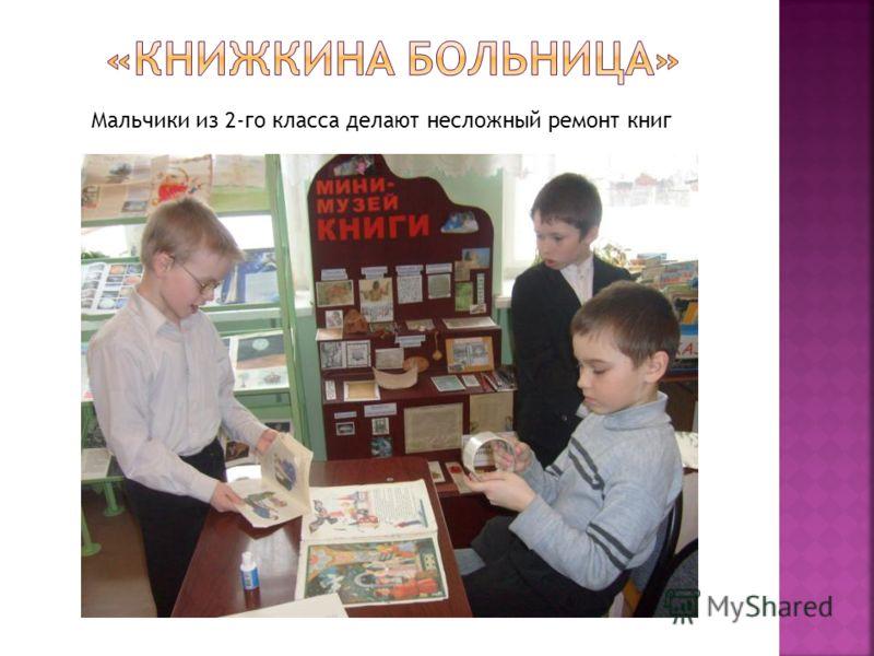 Мальчики из 2-го класса делают несложный ремонт книг