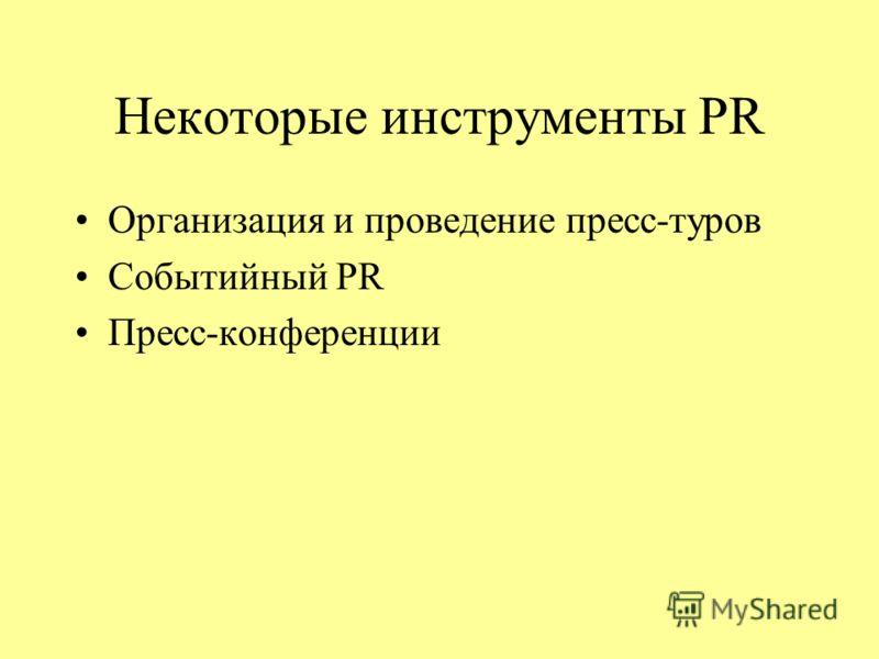 Некоторые инструменты PR Организация и проведение пресс-туров Событийный PR Пресс-конференции